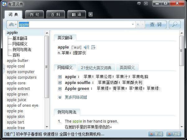 在线翻译软件(支持中、英、日、韩、法五种语言翻译)