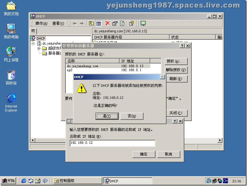 windows2000路由和远程服务.bmp218