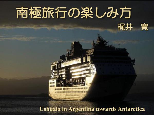 南極旅行の楽しみ方