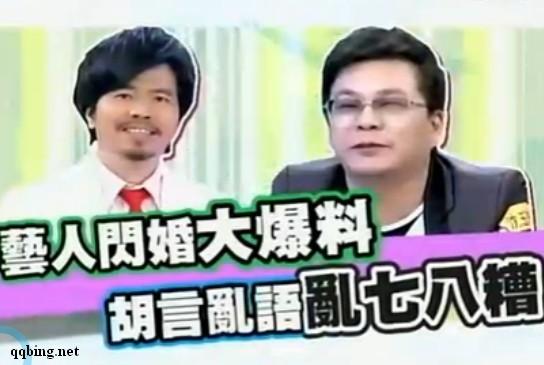 王牌大贱谍20110511 艺人闪婚大爆料 搞笑沈玉琳来啦