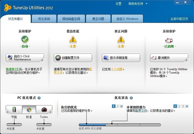 TuneUp Utilities 2012 简体中文正式版