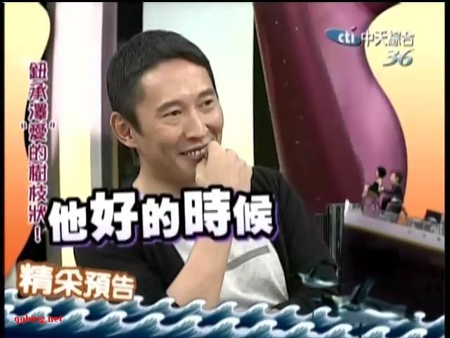康熙来了20120111 艋舺导演 钮承泽来了