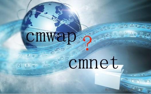 中国移动 cmwap和cmnet上网的区别和联系