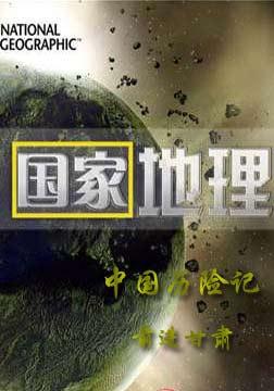 国家地理之中国历险记系列 全集 迅雷下载
