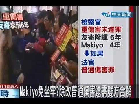 Makiyo 打人事件最新进展 3月1日开庭!