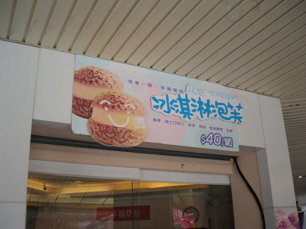 冰淇淋泡芙