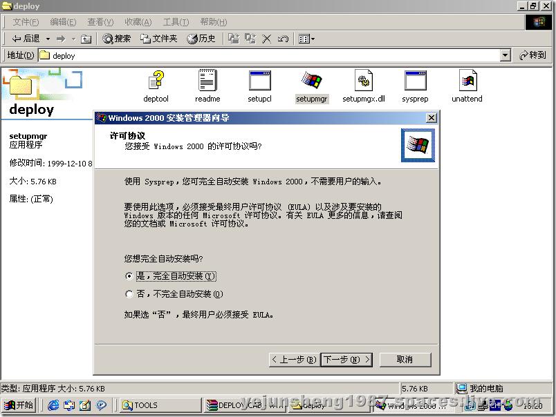 windows2000路由和远程服务.bmp189