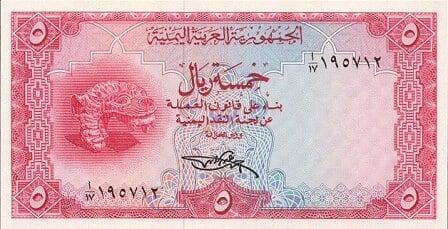 العملات اليمنيه النسخه الكامله 019.jpg