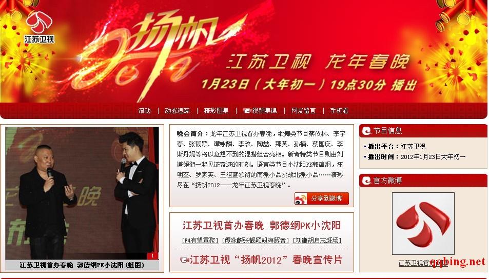 2012 江苏卫视春节联欢晚会 杨凡2012