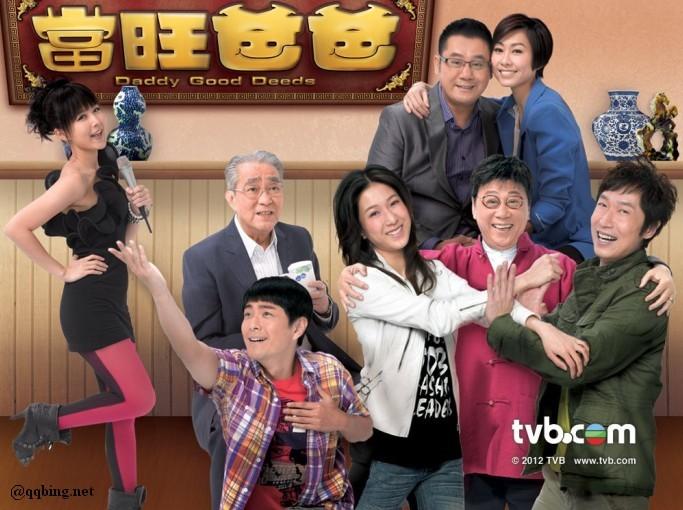 当旺爸爸 TVB最新热播剧 在线观看 迅雷下载