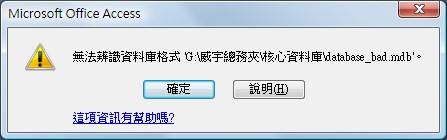 無法辨識資料庫格式