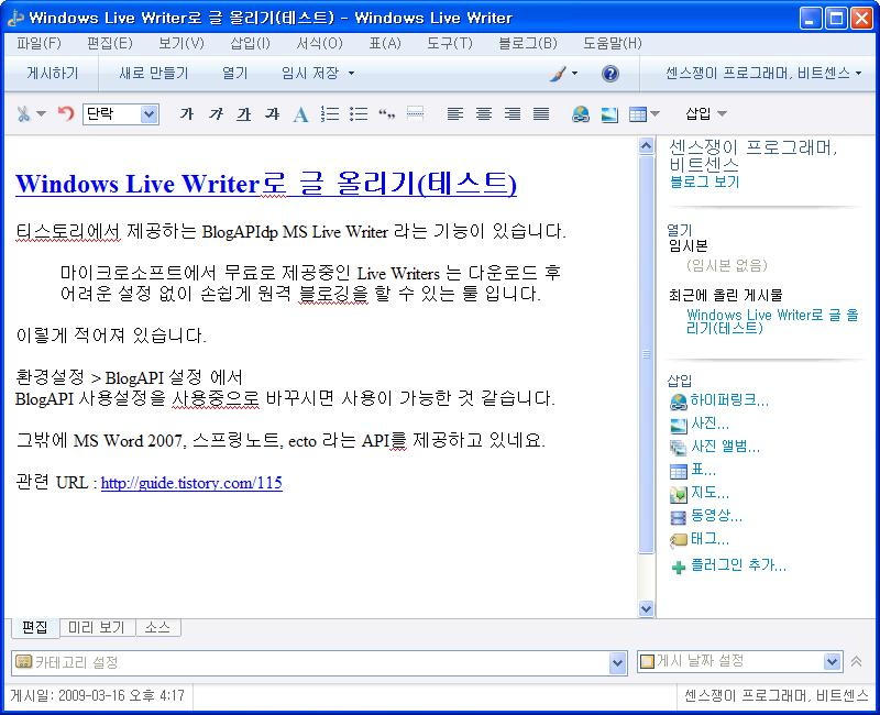 Window Live Writer
