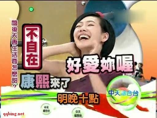 康熙来了20110512 明星婚后的夫妻生活!!!