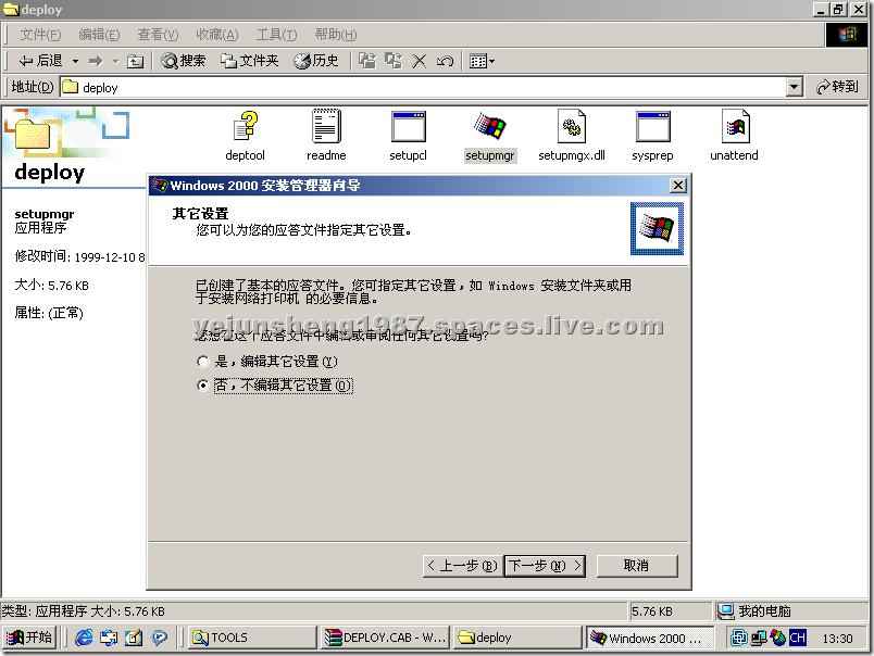 windows2000路由和远程服务.bmp197