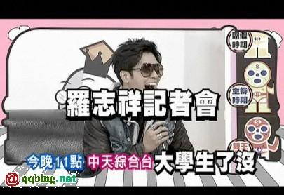 大学生了没20120426 舞王罗志祥来了