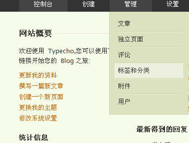 typecho0.6后台