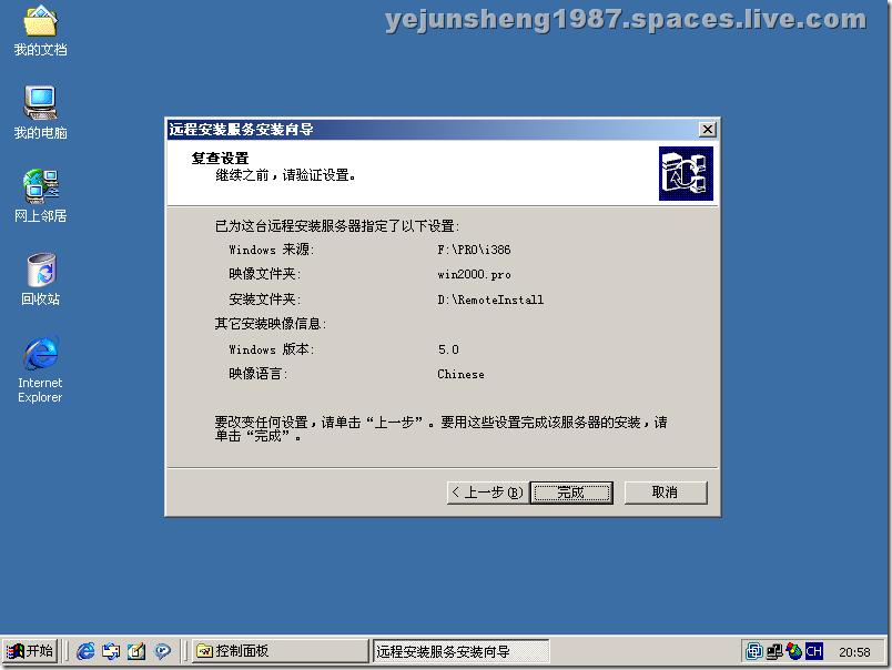 windows2000路由和远程服务.bmp214