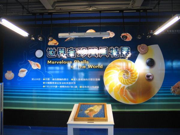 陽明高雄海洋館