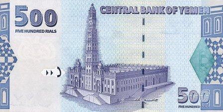 العملات اليمنيه النسخه الكامله 058.jpg
