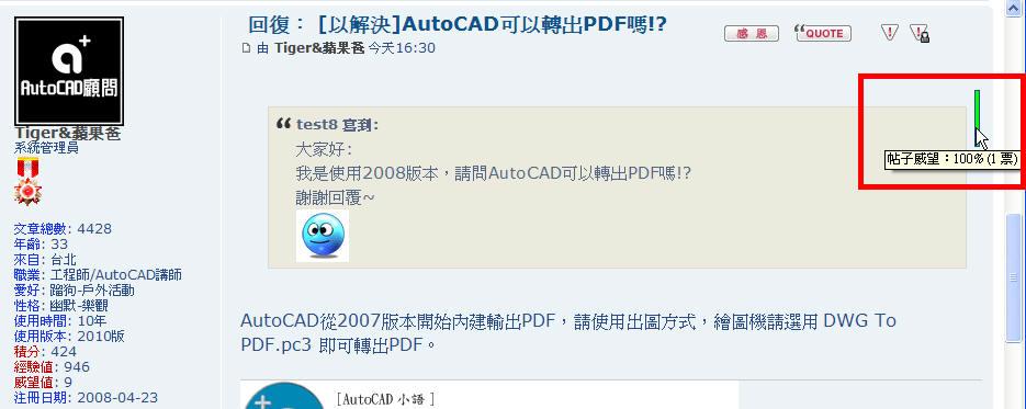 [展示]AutoCAD 2008運動路徑動畫---和式房 - 頁 2 J0266b