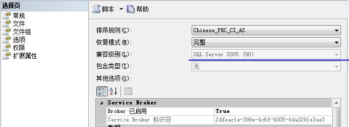 使用SQL语句更改数据库的兼容级别