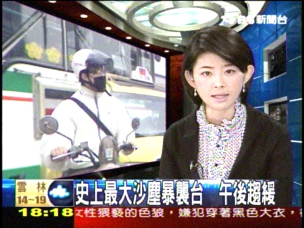 翻拍自TVBS新聞畫面