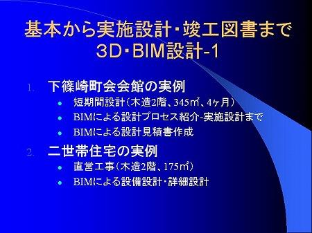 JIA日本建築家協会2007京都大会BIMセミナー「3D・BIM設計の実践」|基本から実施設計・竣工図書まで 3D・BIM設計-目次1|高橋建築研究所・一級建築士設計事務所|建築家・高橋寛