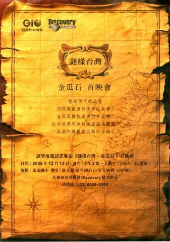 謎樣台灣:金瓜石