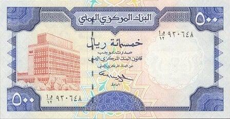العملات اليمنيه النسخه الكامله 055.jpg