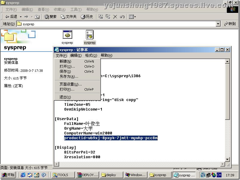 windows2000路由和远程服务.bmp204