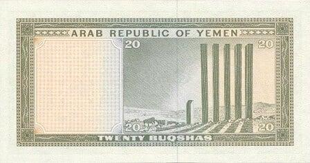 العملات اليمنيه النسخه الكامله 034.jpg