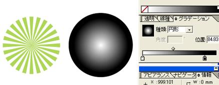 円形のグラデーションを作成