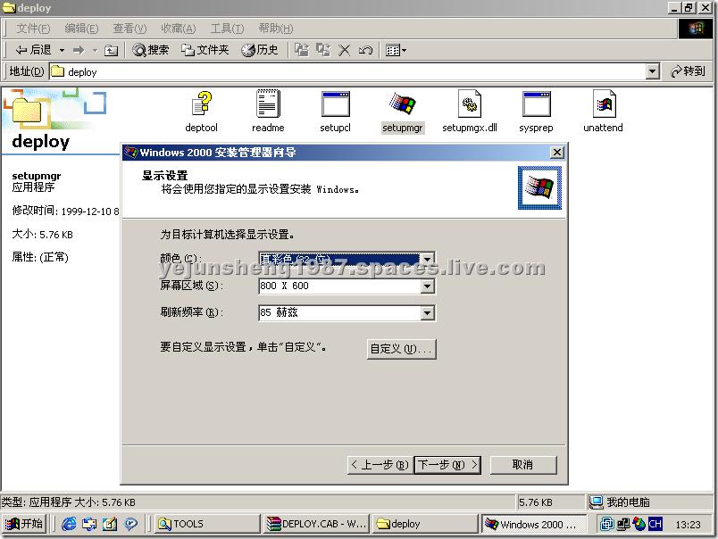 windows2000路由和远程服务.bmp193