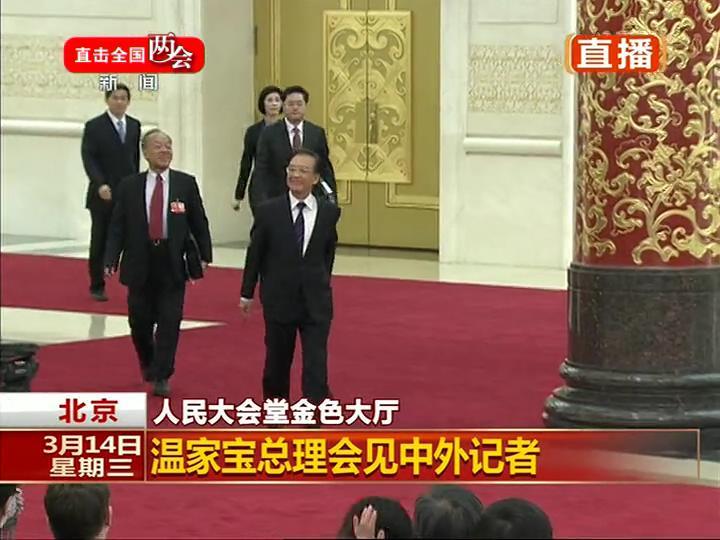 2012两会温家宝总理见中外记者视频高清完整版bt种子