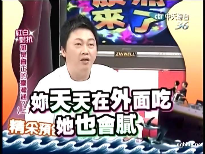 """康熙来了20120109 上 康熙来了20120110下 张杰来了!!!Makiyo 赵正平 米可白 蝴蝶姐姐带张杰""""游""""台湾。"""