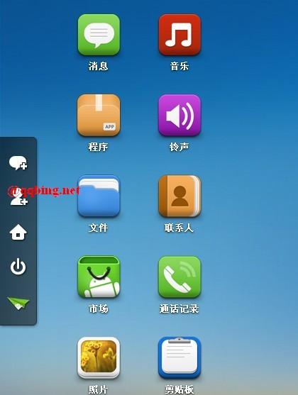 小米手机安卓手机无线WIFI管理利器AirDroid 1.0.4 beta汉化版 解放数据线 甩掉FTP管理
