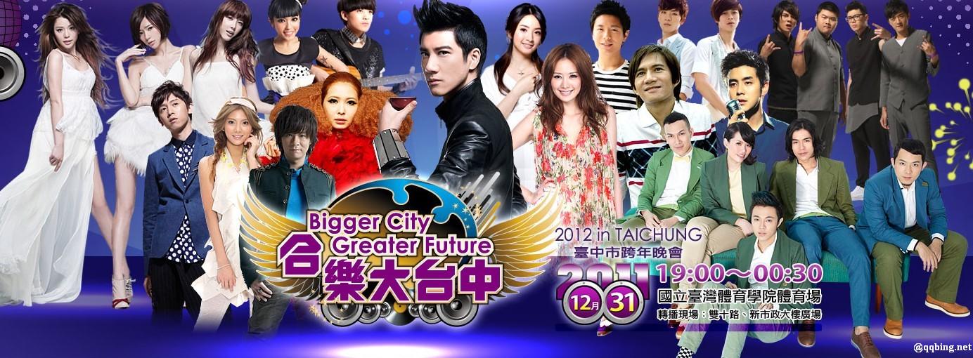 2012台湾跨年演唱会  2012 台中跨年晚会 超豪华阵容