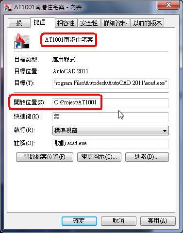 [祕技]有效提升工作效率 - 建立 AutoCAD 專案捷徑  Demo003