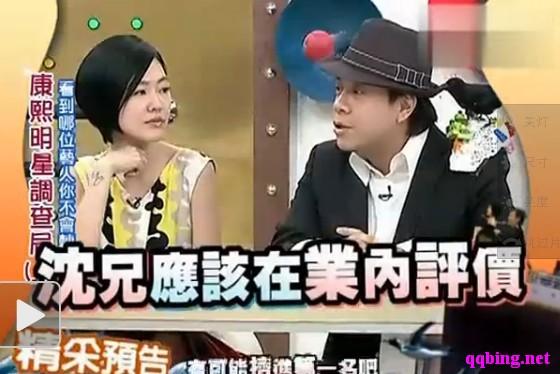 康熙来了20110504 那些艺人让你不会转台?瑶瑶、刘伊心、米可白、沈玉琳、白云来喽